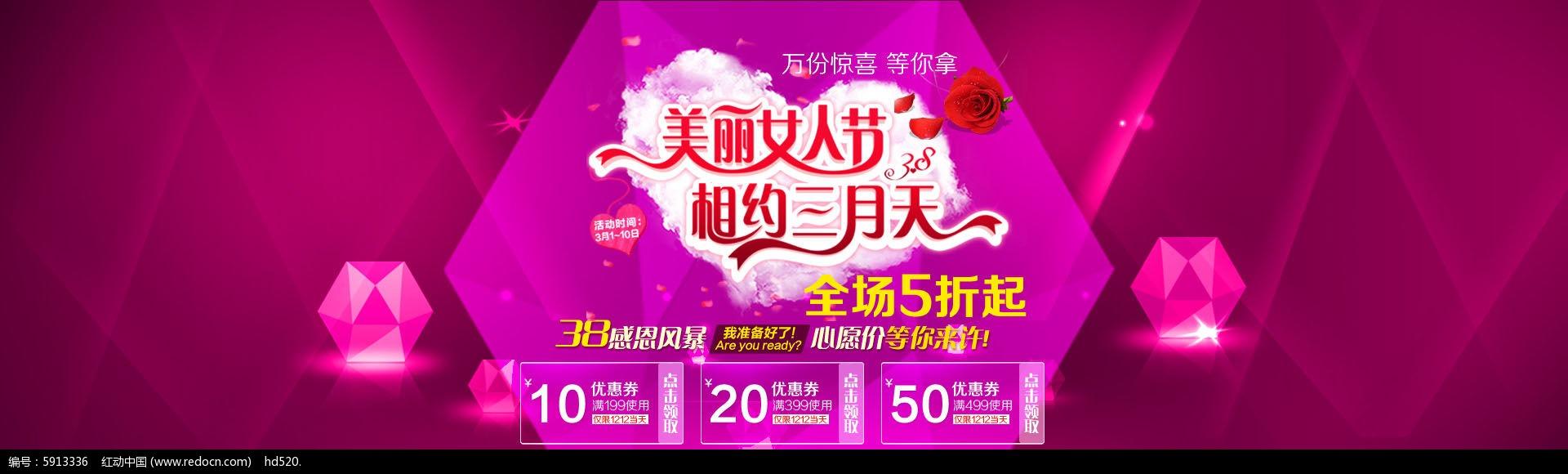 38妇女节淘宝促销海报图片