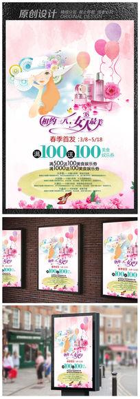 彩绘三八女人节化妆品宣传海报促销