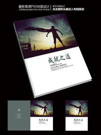 超人成就之道励志小说封面设计