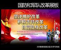 国防和军队改革展板背景设计