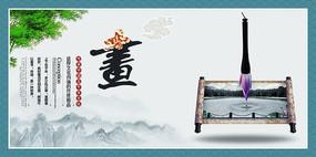 琴棋书画展板设计