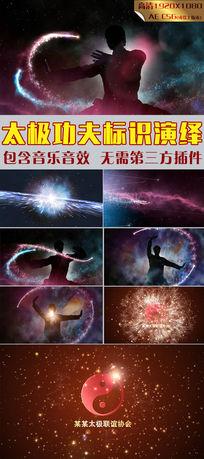 太极中国功夫LOGO演绎粒子特效ae模版