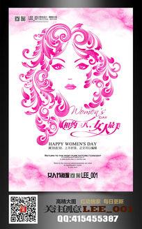 相约三八女人最美妇女节海报设计