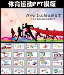 运动会体育比赛报告总结动态PPT模板
