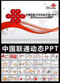 2016年中国联通公司工作总结计划PPT