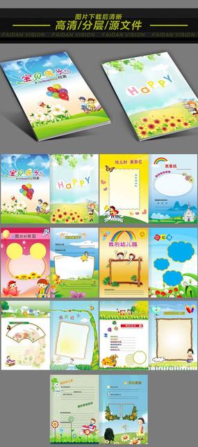 儿童幼儿园成长档案 PSD