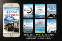 丽江大理旅游H5页面设计