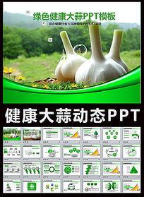 清新绿色健康大蒜ppt动态模板