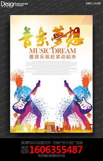 宣传时尚音乐梦想宣传海报设计