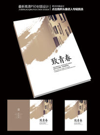 致青春怀旧水墨风格小说封面设计