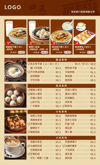 餐饮面点类菜单模板
