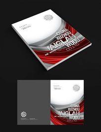 红色科技教育机构画册
