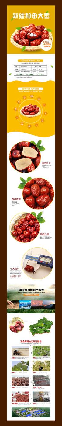 红枣宝贝详情页设计模板
