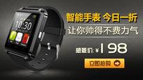簡約時尚智能手表flash廣告