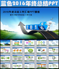 蓝色2016年终总结新年计划PPT模板