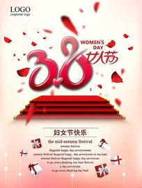 庆祝38女人节商场海报