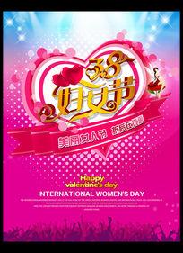 三八女人节折扣优惠促销海报