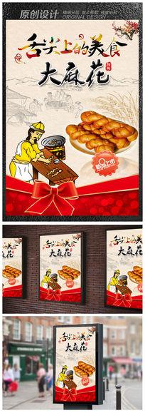 舌尖上的美食天津麻花零食海报模板