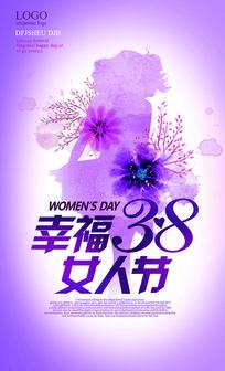 幸福三八女人节海报