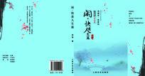 中国风水墨风格简约蓝色书籍封面设计PSD分层素材