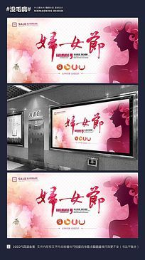 38妇女节化妆品商场促销海报