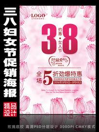 38妇女节浪漫玫瑰促销海报