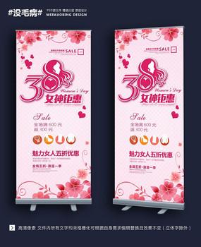 化妆品店三八妇女节促销X展架易拉宝