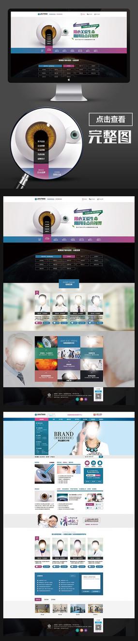 企业网站设计欣赏