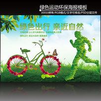 绿色环保低碳出行自行车奔跑吧公益海报