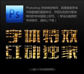 中文马赛克字体