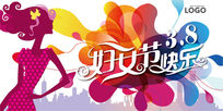 三八女人节时尚海报
