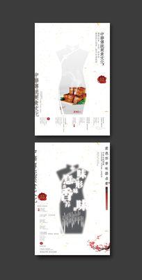 中华餐饮美食文化宣传海报