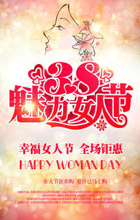 38女人节海报设计