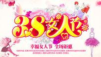 38幸福女人节海报设计