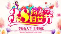 38约惠妇女节海报设计