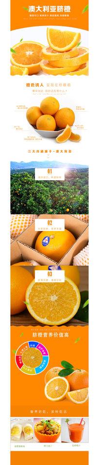 澳大利亚脐橙