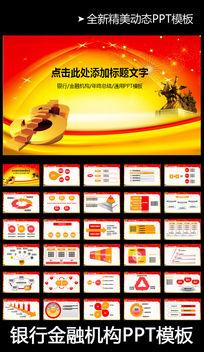 创业投资金融理财银行保险PPT模板