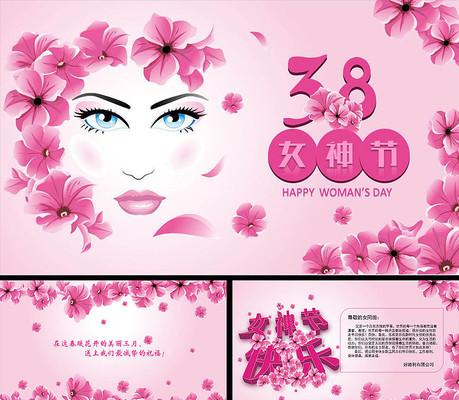 粉色妇女节三八节电子贺卡设计