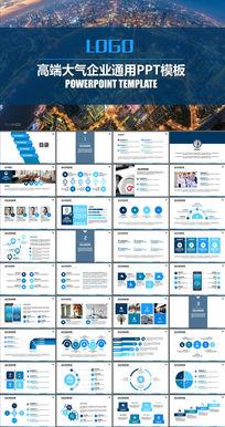 公司企业介绍项目评估项目介绍PPT模板