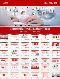 红色网络科技PPT背景素材