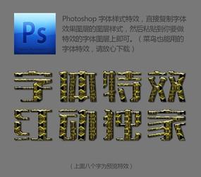 金色花纹字体样式