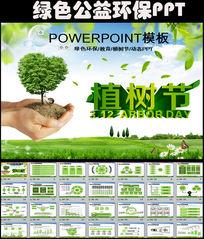绿色公益环保爱心教育植树节PPT模板
