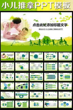 儿童保健手册