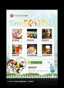 夏日热卖清新网咖饮品电梯海报设计psd分层源文件