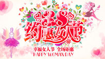 约惠38女人节海报设计