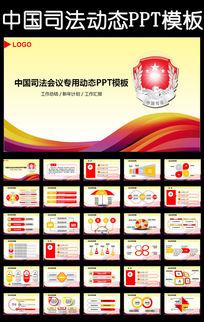 中国司法纪检监察司法局法律援助PPT模板