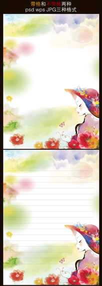 最新情书信纸模板下载