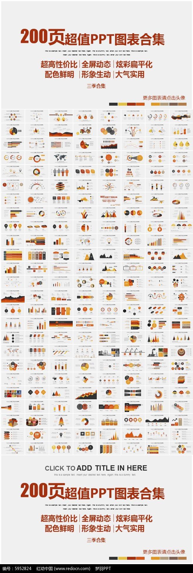 200页超值炫彩扁平化欧美风PPT图表合集三季合集图片
