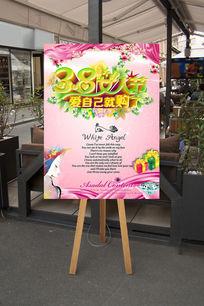 粉色大气三八节海报