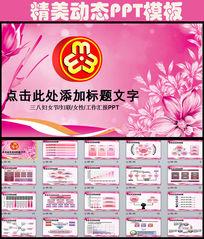 粉色妇联三八妇女巾帼年终总结动态PPT模板
